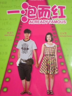 一泡而红 (2011) Netflix 中文字幕