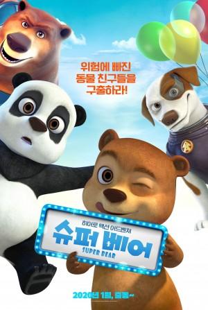 嘻哈英熊 Super Bear (2019)