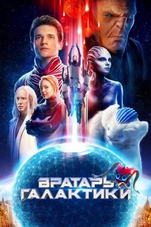 银河守门员 Вратарь Галактики (2020)