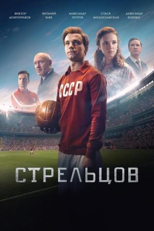 斯特列利佐夫 Стрельцов (2020)