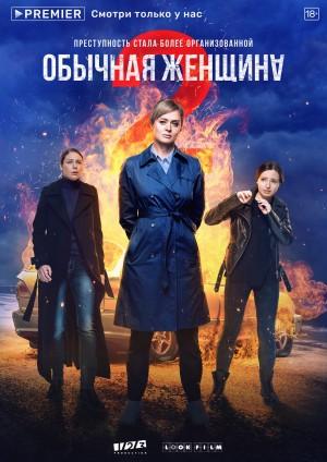 Обычная женщина 2 сезон (2020)