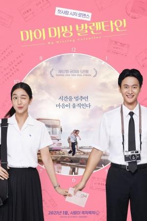 消失的情人节 消失的情人節 (2020) 中文字幕