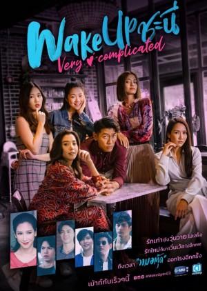 女人的觉醒 第2季 Wake Up ชะนี Very Complicated (2020)