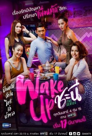 女人的觉醒 Wake Up ชะนี The Series (2018)
