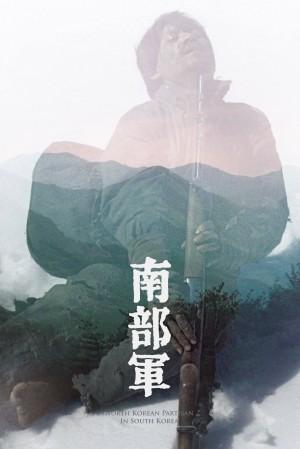 南部军 남부군 (1990) 中文字幕