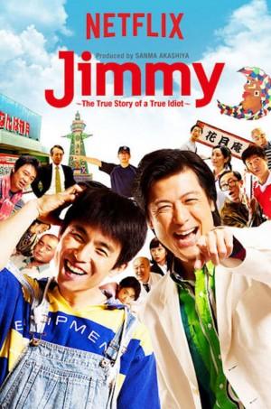 Jimmy~二货般的真实故事~ Jimmy~アホみたいなホンマの話~ (2018) Netflix 中文字幕