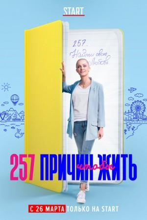 257 причин, чтобы жить (2019)
