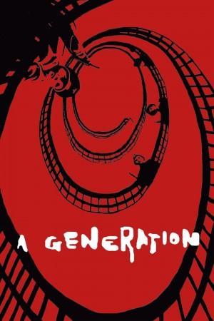 一代人 Pokolenie (1955) 中文字幕