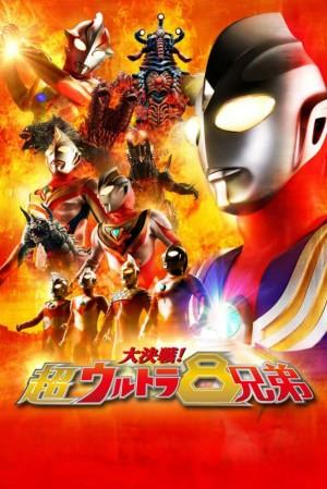 大决战!超奥特曼八兄弟 大決戦!超ウルトラ8兄弟 (2008) 中文字幕