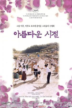 美丽的时节 아름다운 시절 (1998) 中文字幕