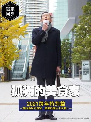 孤独的美食家 2020除夕特别篇 孤独のグルメ 2020 大晦日スペシャル (2020)