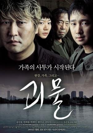 汉江怪物 괴물 (2006) 中文字幕