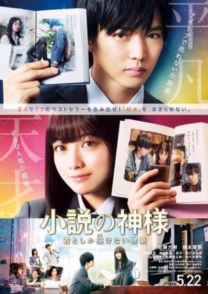 小说之神 小説の神様 君としか描けない物語 (2020)