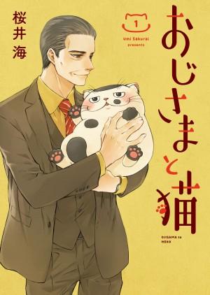 大叔与猫 おじさまと猫 (2021)
