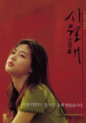 触不到的恋人 시월애 (2000) 中文字幕