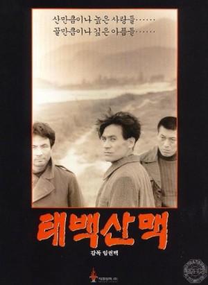 太白山脉 태백산맥 (1994) 中文字幕