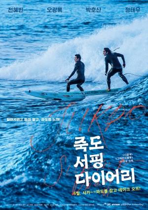 竹岛冲浪日记 죽도 서핑 다이어리 (2019)