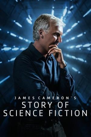 詹姆斯·卡梅隆的科幻故事 Story of Science Fiction (2018) 中文字幕