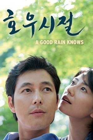 好雨时节 호우시절 (2009) 中文字幕