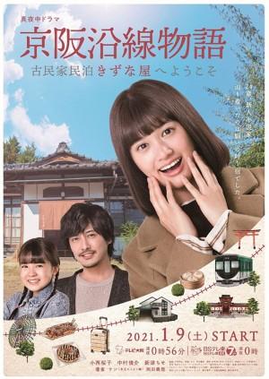 京阪沿线物语~欢迎来到古民家民宿~ 京阪沿線物語~古民家民泊きずな屋へようこそ~ (2021)