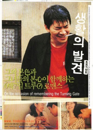 生活的发现 생활의 발견 (2002) 中文字幕