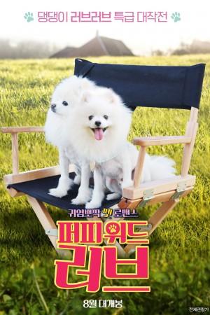 狗狗互换 :放手去爱 Puppy Swap:Love Unleashed (2019) 中文字幕