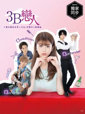 3B的恋人 3Bの恋人 (2021)