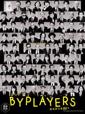 Byplayers 3:名配角的森林100日 バイプレイヤーズ~名脇役の森の100日間~ (2021)