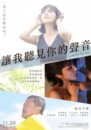 让我听听你的声音 こえをきかせて (2019) 中文字幕