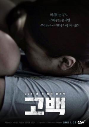 고백 (2020)