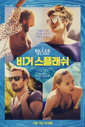 假日惊情 A Bigger Splash (2015) Netflix 中文字幕