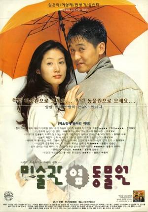 美术馆旁的动物园 미술관 옆 동물원 (1998) 中文字幕