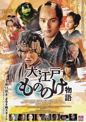 大江户妖怪物语 大江戸もののけ物語 (2020)