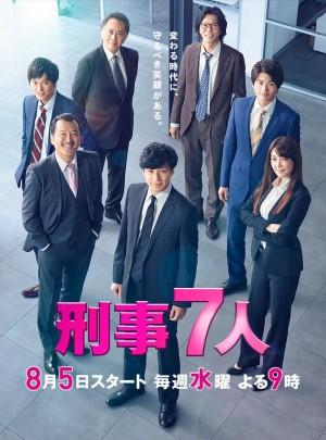 刑事7人 第六季 刑事7人 season VI (2020)