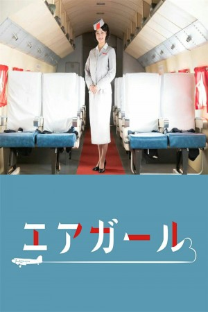 空中女郎 エアガール (2021)