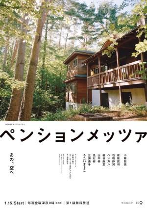 森林民宿 ペンションメッツァ (2021)