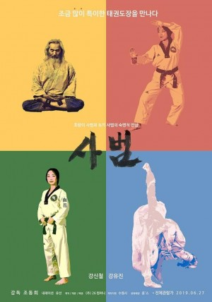 Master: Leaders of Taekwondo (2021)