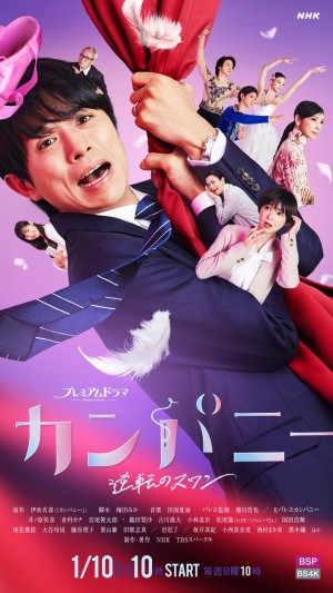 Company~逆转的天鹅湖~ カンパニー〜逆転のスワン〜 (2021)