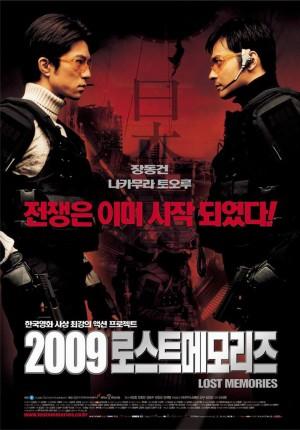2009迷失的记忆 2009 로스트 메모리즈 (2002) 中文字幕