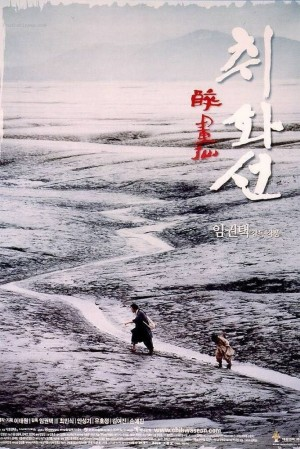 醉画仙 취화선 (2002) 中文字幕