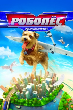 机器狗 Robo-Dog: Airborne (2017) 中文字幕