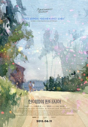 仲夏幻想曲 한여름의 판타지아 (2014) 中文字幕