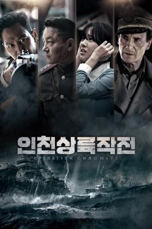 仁川登陆作战 인천상륙작전 (2016) 中文字幕