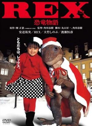 恐龙物语 REX 恐竜物語 (1993) Netflix 中文字幕