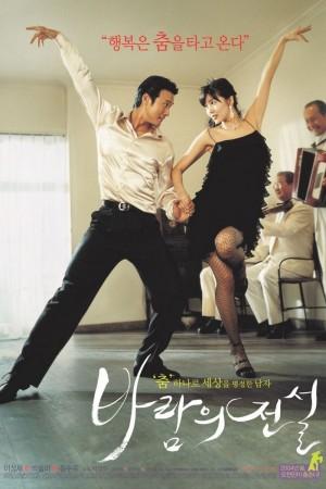 花花公子传奇 바람의 전설 (2004) 中文字幕