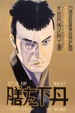 丹下左膳余话·百万两之壶 丹下左膳餘話 百萬兩の壺 (1935) 中文字幕