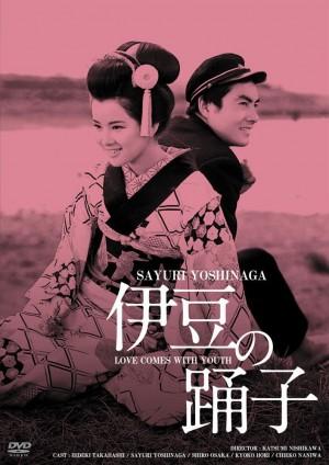 伊豆舞女 伊豆の踊子 (1963) 中文字幕