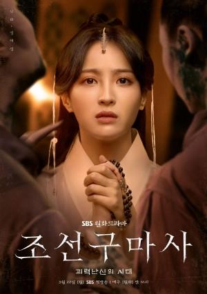 朝鲜驱魔师 조선구마사 (2021) 中文字幕