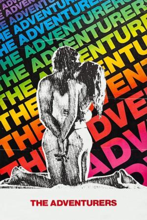 大冒险家 The Adventurers (1969) 中文字幕