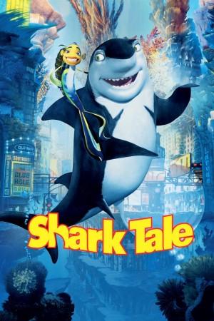 鲨鱼黑帮 Shark Tale (2004) 中文字幕